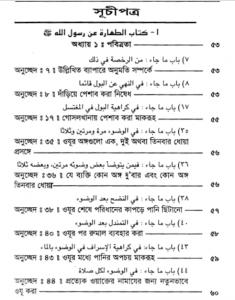 যঈফ আত তিরমিযী ১ম খন্ড pdf বই ডাউনলোড