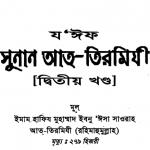যঈফ আত তিরমিযী ২য় খন্ড pdf বই ডাউনলোড