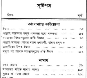 মুন্তাখাব হাদীস pdf বই ডাউনলোড