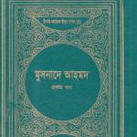 মুসনাদে আহমদ ১ম খন্ড pdf বই ডাউনলোড
