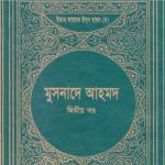 মুসনাদে আহমদ ২য় খন্ড pdf বই ডাউনলোড