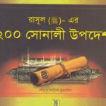 রাসূল এর ২০০ সোনালী উপদেশ pdf বই ডাউনলোড
