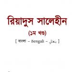 রিয়াদুস সালেহীন ১ম খন্ড pdf বই ডাউনলোড [Text version]
