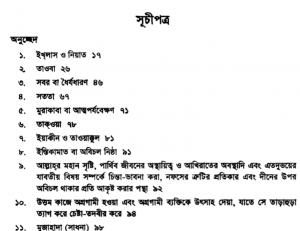 রিয়াদুস সালেহীন ১ম খন্ড pdf বই ডাউনলোড