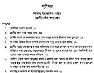 রিয়াদুস সালেহীন ৩য় খন্ড pdf বই ডাউনলোড