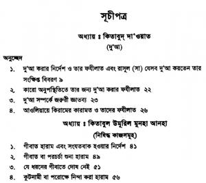 রিয়াদুস সালেহীন ৪র্থ খন্ড pdf বই ডাউনলোড