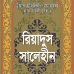 রিয়াদুস সালেহীন সকল খন্ড pdf বই ডাউনলোড