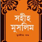 সহীহ মুসলিম শরীফ ৩য় খন্ড pdf বই ডাউনলোড