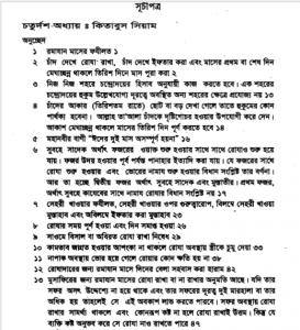 সহীহ মুসলিম শরীফ ৪র্থ খন্ড pdf বই ডাউনলোড
