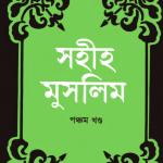 সহীহ মুসলিম শরীফ ৫ম খন্ড pdf বই ডাউনলোড