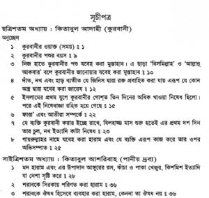 সহীহ মুসলিম শরীফ ৭ম খন্ড pdf বই ডাউনলোড