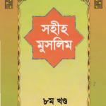 সহীহ মুসলিম শরীফ ৮ম খন্ড pdf বই ডাউনলোড