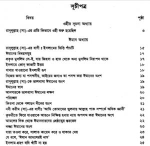 বুখারী শরীফ ১ম খন্ড pdf বই ডাউনলোড