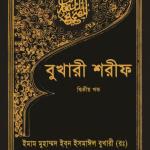 বুখারী শরীফ ২য় খন্ড pdf বই ডাউনলোড