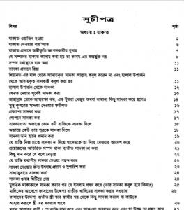 বুখারী শরীফ ৩য় খন্ড pdf বই ডাউনলোড