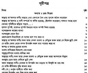 বুখারী শরীফ ৪র্থ খন্ড pdf বই ডাউনলোড