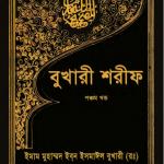 বুখারী শরীফ ৫ম খন্ড pdf বই ডাউনলোড