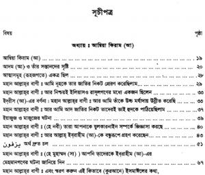 বুখারী শরীফ ৬ষ্ঠ খন্ড pdf বই ডাউনলোড