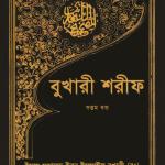 বুখারী শরীফ ৭ম খন্ড pdf বই ডাউনলোড