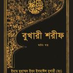 বুখারী শরীফ ৮ম খন্ড pdf বই ডাউনলোড