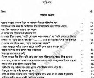 বুখারী শরীফ ৯ম খন্ড pdf বই ডাউনলোড