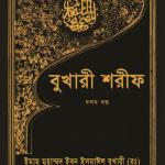 বুখারী শরীফ ১০ম খন্ড pdf বই ডাউনলোড