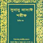 সুনানে নাসায়ী শরীফ ২য় খন্ড pdf বই ডাউনলোড