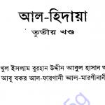 আল হিদায়া ৩য় খন্ড pdf বই ডাউনলোড