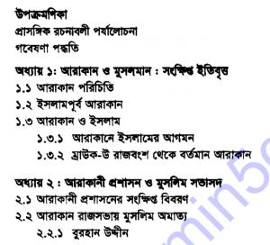 আরাকানের মুসলমানদের ইতিহাস pdf বই ডাউনলোড