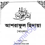 আশরাফুল হিদায়া ১ম খন্ড pdf বই ডাউনলোড
