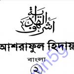 আশরাফুল হিদায়া ২য় খন্ড pdf বই ডাউনলোড