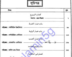 আশরাফুল হিদায়া ৫ম খন্ড pdf বই ডাউনলোড