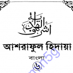 আশরাফুল হিদায়া ৬ষ্ঠ খন্ড pdf বই ডাউনলোড