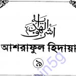 আশরাফুল হিদায়া ৯ম খন্ড pdf বই ডাউনলোড