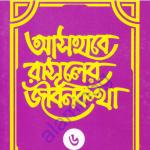 আসহাবে রাসূলের জীবনকথা ৬ষ্ঠ খন্ড pdf বই ডাউনলোড