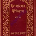ইসলামের ইতিহাস ১ম খন্ড pdf বই ডাউনলোড