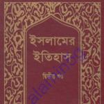 ইসলামের ইতিহাস ২য় খন্ড pdf বই ডাউনলোড