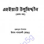 এহইয়াউ উলুমিদ্দীন ১ম খন্ড pdf বই ডাউনলোড
