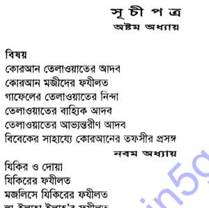 এহইয়াউ উলুমিদ্দীন ২য় খন্ড pdf বই ডাউনলোড