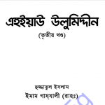 এহইয়াউ উলুমিদ্দীন ৩য় খন্ড pdf বই ডাউনলোড
