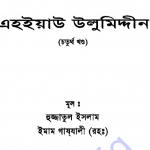 এহইয়াউ উলুমিদ্দীন ৪র্থ খন্ড pdf বই ডাউনলোড