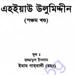 এহইয়াউ উলুমিদ্দীন ৫ম খন্ড pdf বই ডাউনলোড