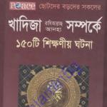 খাদিজা রাঃ সম্পর্কে ১৫০ শিক্ষণীয় ঘটনা pdf বই