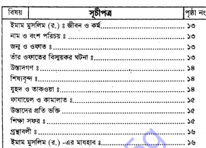 জূদুল মুনইম pdf বই ডাউনলোড