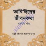 তাবিঈদের জীবনকথা ১ম খন্ড pdf বই ডাউনলোড
