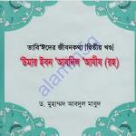 তাবিঈদের জীবনকথা ২য় খন্ড pdf বই ডাউনলোড