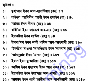 তাবিঈদের জীবনকথা ৩য় খন্ড pdf বই ডাউনলোড