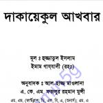 দাকায়েকুল আখবার pdf বই ডাউনলোড