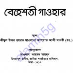 বেহেশতী গাওহার pdf বই ডাউনলোড