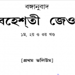 বেহেশতী জেওর ১ম ভলিউম pdf বই ডাউনলোড